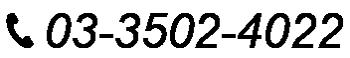 海外旅行のご相談・お申し込み・お問い合わせ「東京」フリーダイヤル0120-4022-15または03-3502-4022。「大阪」フリーダイヤル0120-1029-34または06-6444-2225。